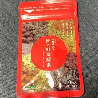 新品 未開封 匠の野草酵素(10粒)ダイエット サプリ サプリ ...