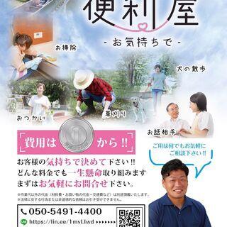 1円から作業料金を決められる!新しい便利屋です!