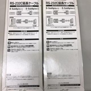 値下げ★未開封品★ELECOM エレコム RS-232C 延長ケーブル 1.5m 2本セット - 生駒市