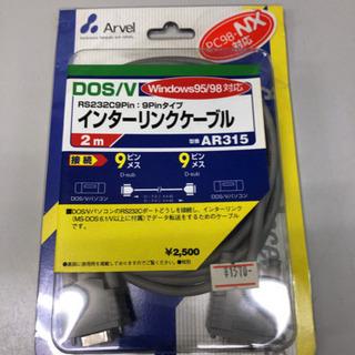値下げ★未開封品★Arvel インターリンクケーブル AR…