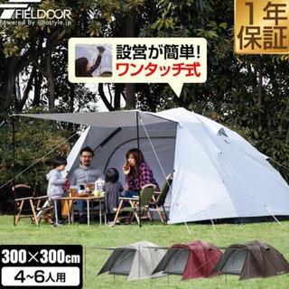 テント ドーム型テント ワンタッチ6人用 ファミリー300cm ...