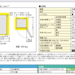 【2019年購入 中古美品★8000円】HITACHI 冷凍冷蔵庫 154L【お譲り先決まりました】 − 埼玉県