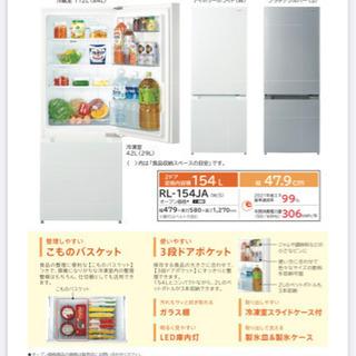 【2019年購入 中古美品★8000円】HITACHI 冷凍冷蔵庫 154L【お譲り先決まりました】 - 売ります・あげます