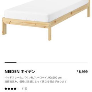 IKEAベットフレーム
