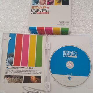 SMAP がんばりますっ!! 2010 10時間超完全版 DVD...
