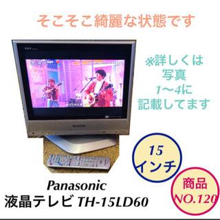 液晶テレビ 地デジ Panasonic 15インチ TH-15L...