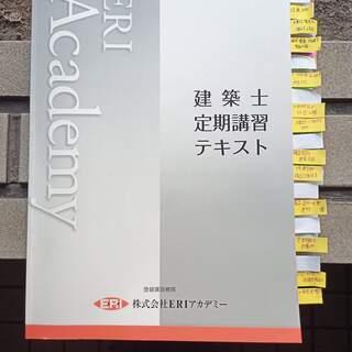 【ネット決済・配送可】ERI 建築士定期講習テキスト 令和2年度...