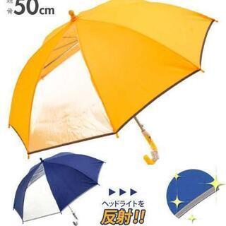 小学低学年男の子の傘探しています!格安もしくは無料でお譲り…
