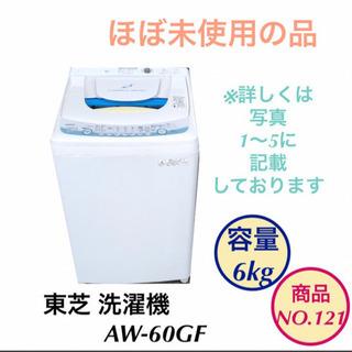 ほぼ未使用 洗濯機 東芝 AW-60GF 6kg no.121
