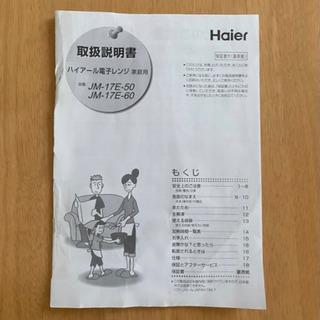 電子レンジ Haier  − 北海道