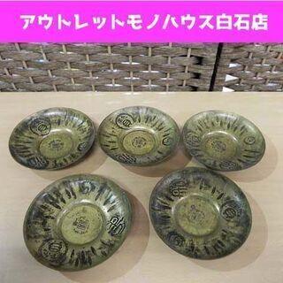 三清條 茶托 5枚セット 茶道具 真鍮製 アンティーク ☆…