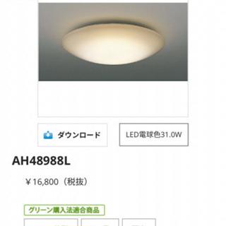 コイズミ照明 LED一体型6畳 2020年製