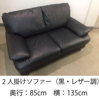 2人掛けソファー(黒・レザー調)