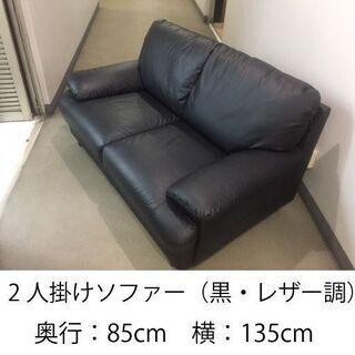 2人掛けソファー(黒・レザー調) - 福岡市
