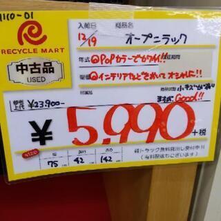 【値下げ】オープンラック 収納棚 フリーラック 75cm×42cm×142cm 1110-01 − 福岡県