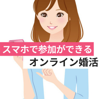 オンライン婚活パーティー❀2/14(日)19時~❀20代30代❀...