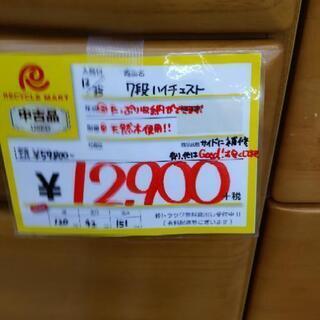 【値下げ】6段チェスト 箪笥 タンス 106×45×139cm 0926-05 - 売ります・あげます
