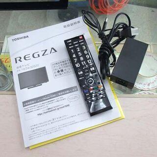 東芝 液晶テレビ 19V 2020年製 19S22 2チューナー内蔵 取説/リモコン付き 動作確認済み ☆ PayPay(ペイペイ)決済可能 ☆ 札幌市 北区 屯田 - 売ります・あげます