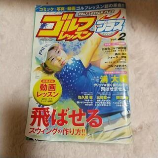 ゴルフコミック vol2 定価800円