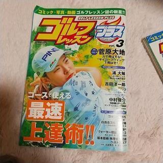 ゴルフコミック vol3 定価800円