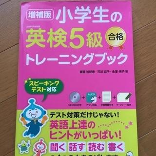 小学生の英検5級トレーニング