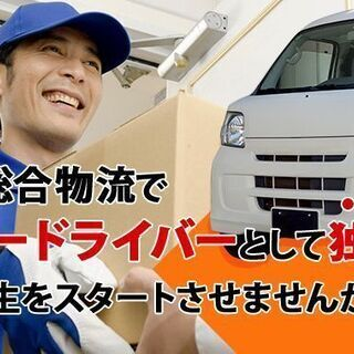 軽貨物オーナードライバー募集