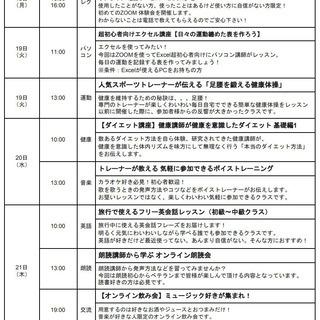 【60,70代限定】同世代で無料オンラインレッスン/交流イベント