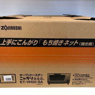 【未使用品】 オーブントースター 象印 2020年製 ET-VH22