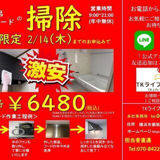 [6480円]格安ハウスクリーニング・リフォーム・除菌をぜひ一度...