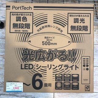 【未使用品】 LEDシーリングライト 6畳用 調光 調色 …