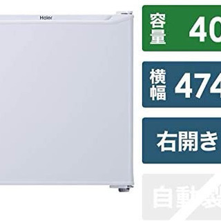 ハイアール 40L 1ドア冷蔵庫2020
