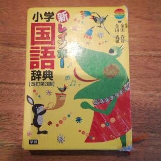 お値下げ!小学新レインボー国語辞典