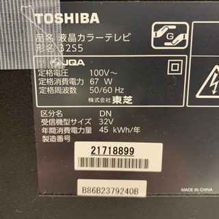 TOSHIBA製★32型液晶テレビ★6ヵ月間保証付き - 家電