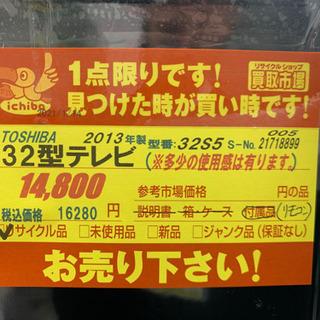 TOSHIBA製★32型液晶テレビ★6ヵ月間保証付き - 売ります・あげます