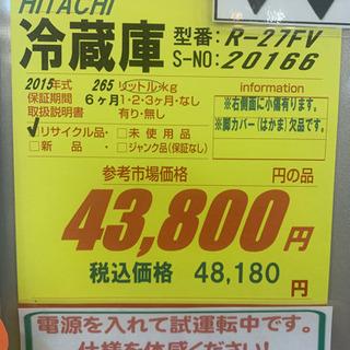 HITACHI製★2015年製自動製氷機付き冷蔵庫★6ヵ月間保証付き★近隣配送可能 - 売ります・あげます
