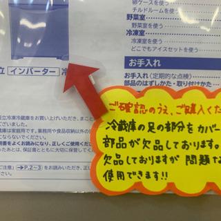 HITACHI製★2015年製自動製氷機付き冷蔵庫★6ヵ月間保証付き★近隣配送可能 − 愛知県