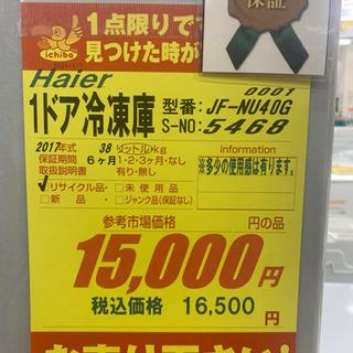 Haier製★1ドア冷凍庫★6ヵ月間保証付き★近隣配送可能 - 売ります・あげます