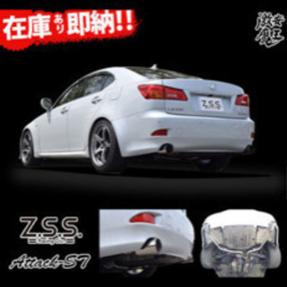 IS250 GSE20 ZSS ATTACK ST 競技用 マフ...