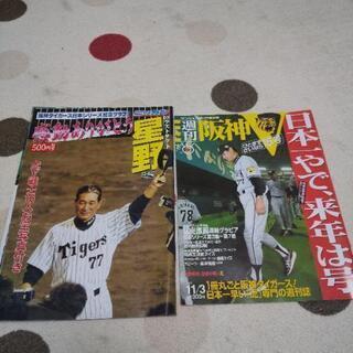 2003年星野阪神タイガース優勝記念