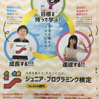 浜松で唯一プログラミング検定を毎週実施している教室