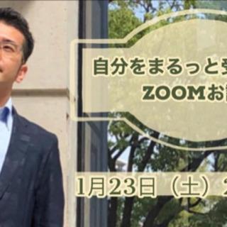 1/23 自分をまるっと受け入れる zoomお話会