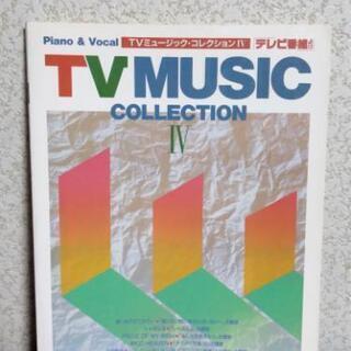 TV MUSIC COLLECTION IV楽譜