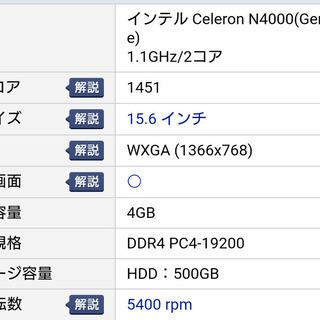 【交渉中】中古/1年半落ち/ノートパソコン/NEC LAVIE − 東京都