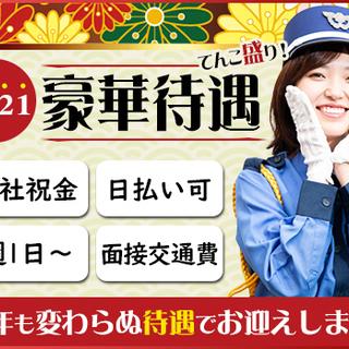 新年から稼ぐなら東亜で!日給1万円~+日払い・週払いOK!祝金1...
