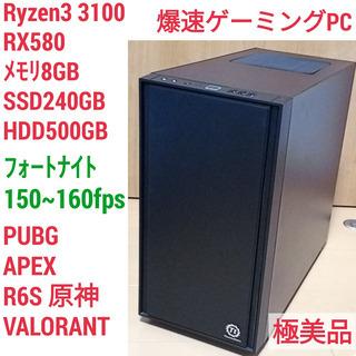 極美品 爆速ゲーミング Ryzen RX580 メモリ8G SS...