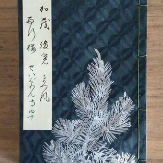 宝生流 地拍子謡本 全36冊揃本+別冊(わんや書店) - 本/CD/DVD