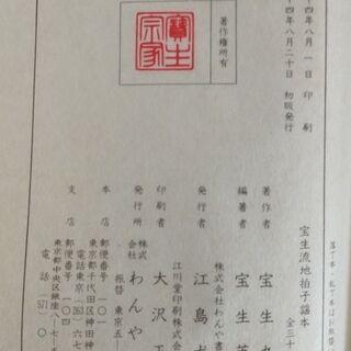 宝生流 地拍子謡本 全36冊揃本+別冊(わんや書店) − 福井県