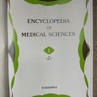 医科学大事典(講談社) Encyclopedia Of Medical Sciences 全50巻+索引 Suppl 1~7巻の画像