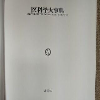 医科学大事典(講談社) Encyclopedia Of Medical Sciences 全50巻+索引 Suppl 1~7巻 - 本/CD/DVD