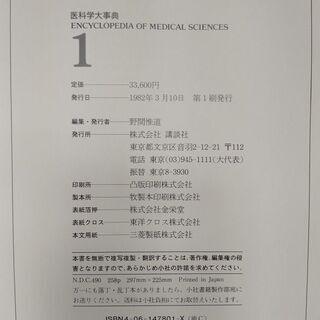 医科学大事典(講談社) Encyclopedia Of Medical Sciences 全50巻+索引 Suppl 1~7巻 − 福井県